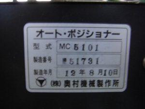 """奥村機械製作所 オートポジショナー <span class=""""soldout"""">SOLD OUT</span>"""