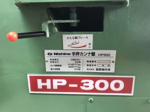 (中古)西野製作所 手押しかんな盤 HP-300